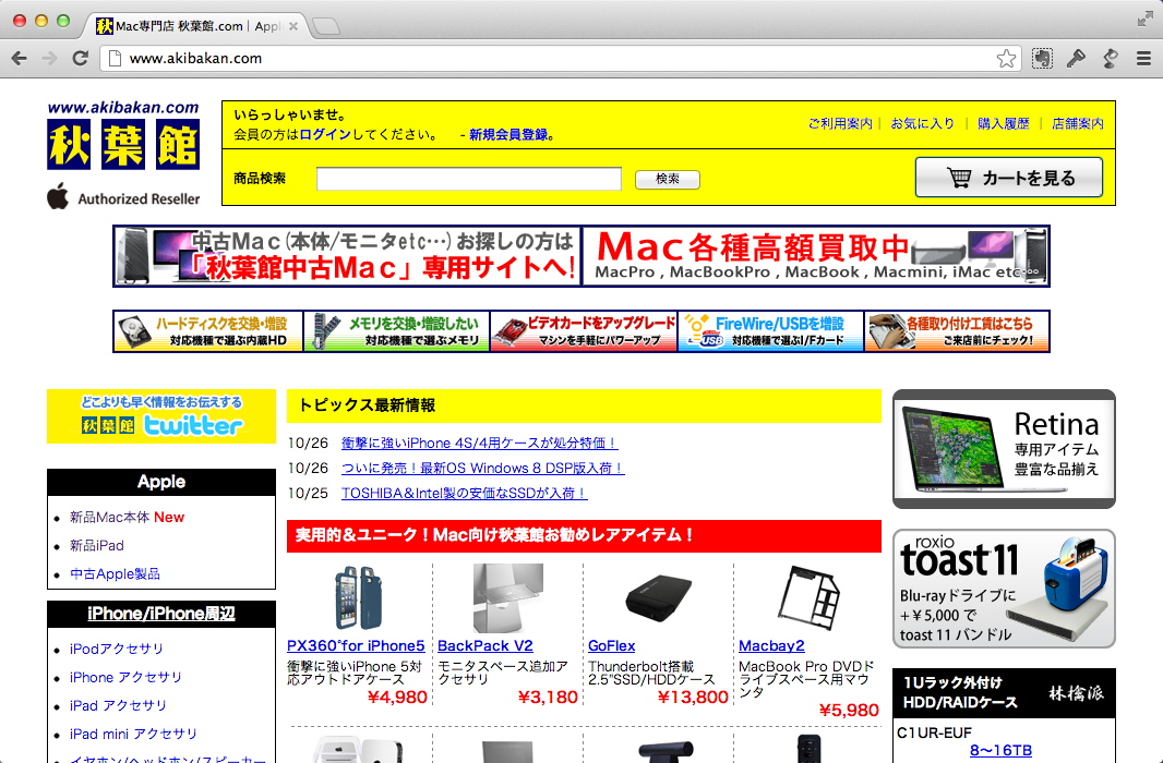 AppleのカスタムオーダーMacを少しでも安く買う方法
