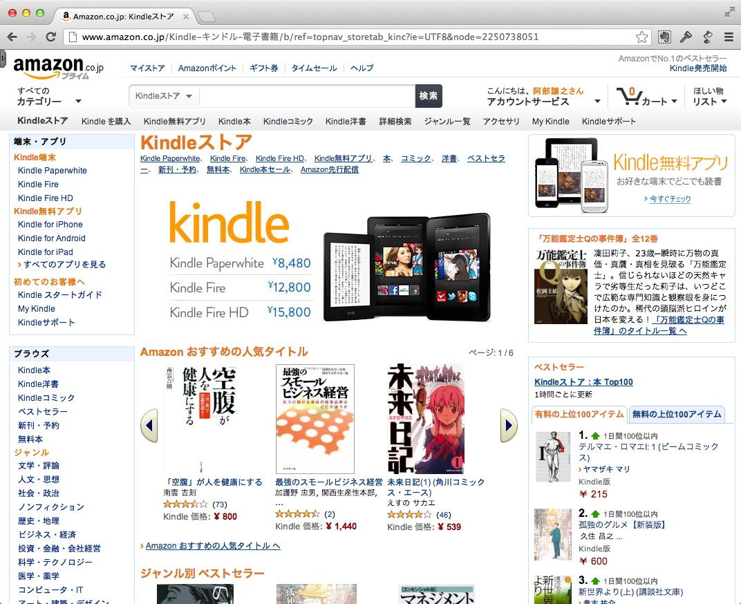 アマゾンジャパンの「Kindleストア」で、この国の本は激的に安くなる
