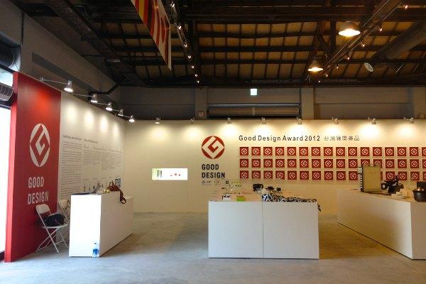 グッドデザイン賞の看板背負って、台湾の展覧会×2に出品