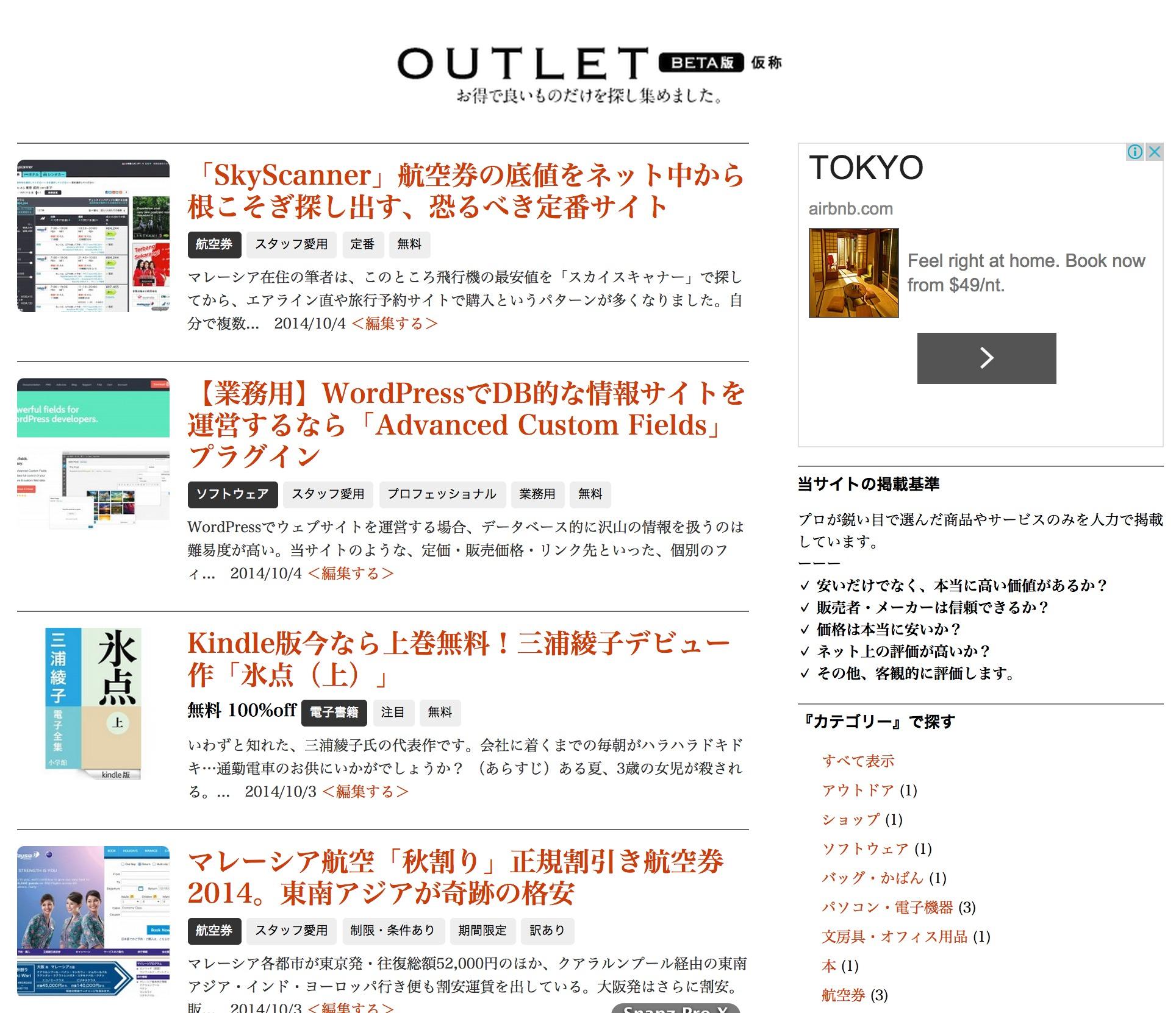事業アイデアの実験パート1『OUTLET by 阿部書店』(仮称)