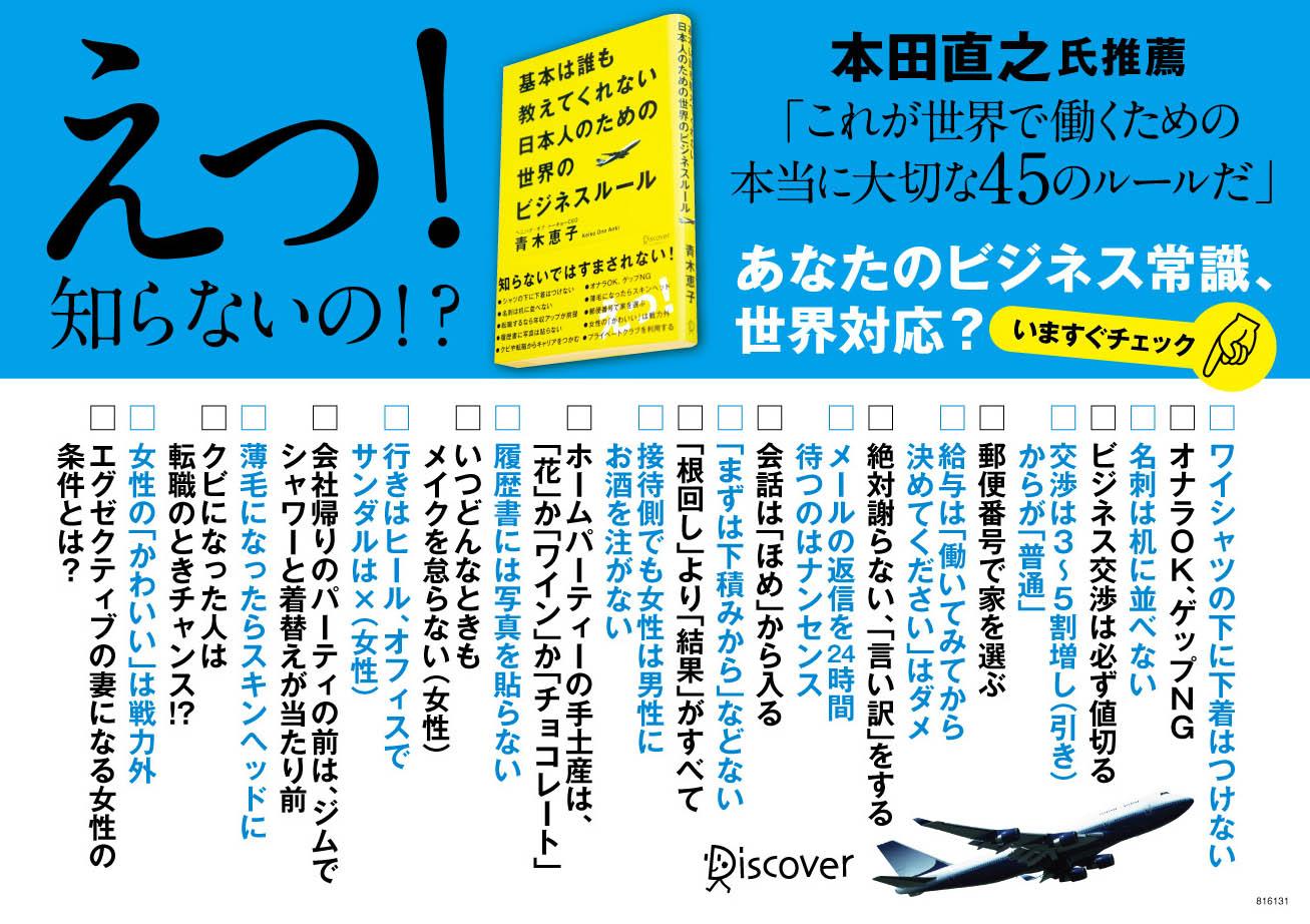 ペナン島から日本の書店の販促物をデザイン。Discover 21刊「基本は誰も教えてくれない日本人のための世界のビジネスルール」